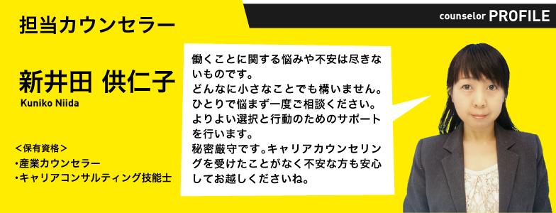 担当カウンセラー 秋本 尚恵